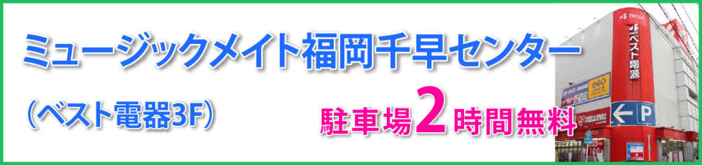 ミュージックメイト福岡千早センター ベスト電器3F 駐車場2時間無料