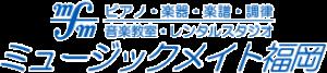 [福岡市東区]音楽教室のミュージックメイト福岡